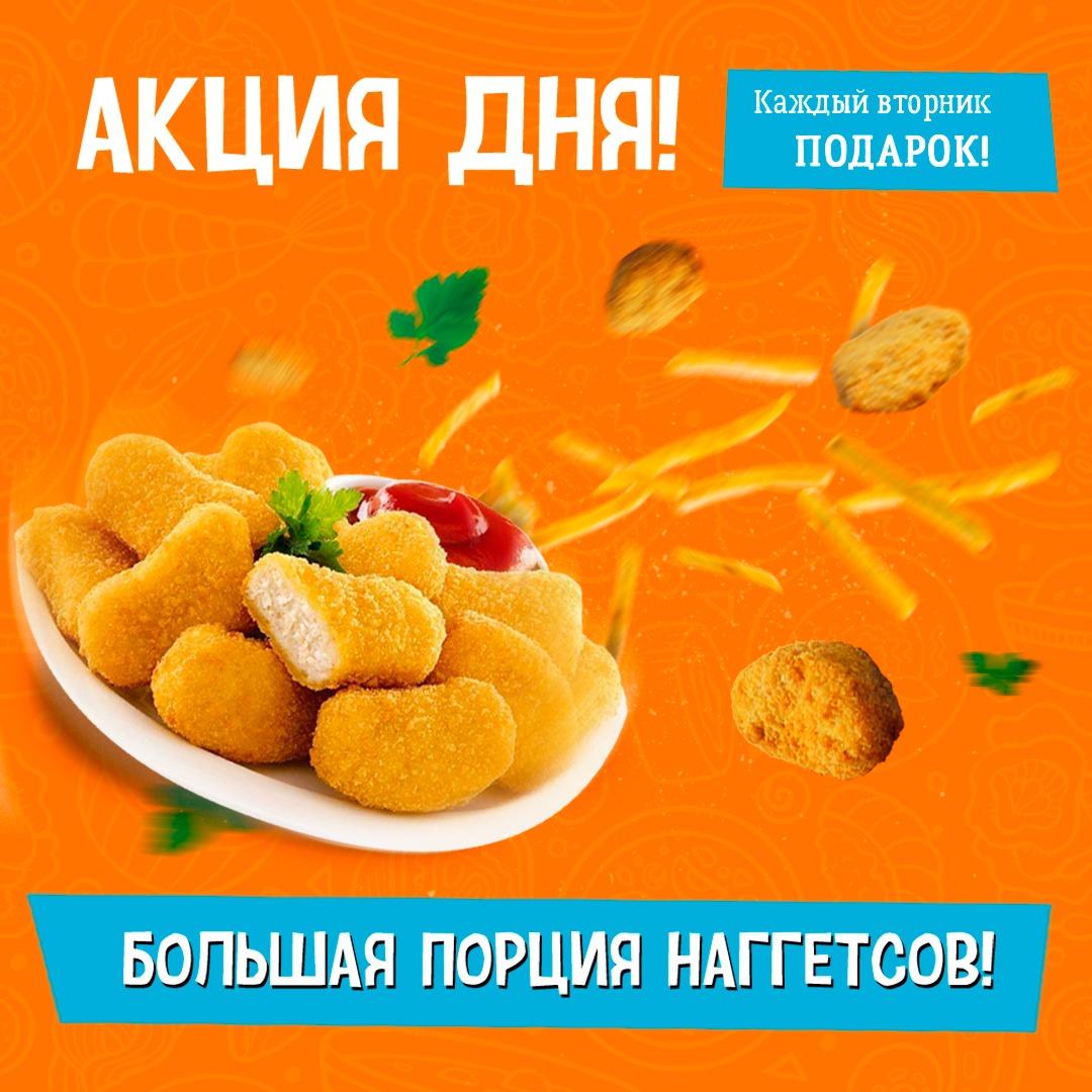 АКЦИЯ ДНЯ!