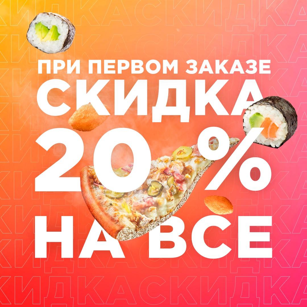 -20% на всё при первом заказе !!