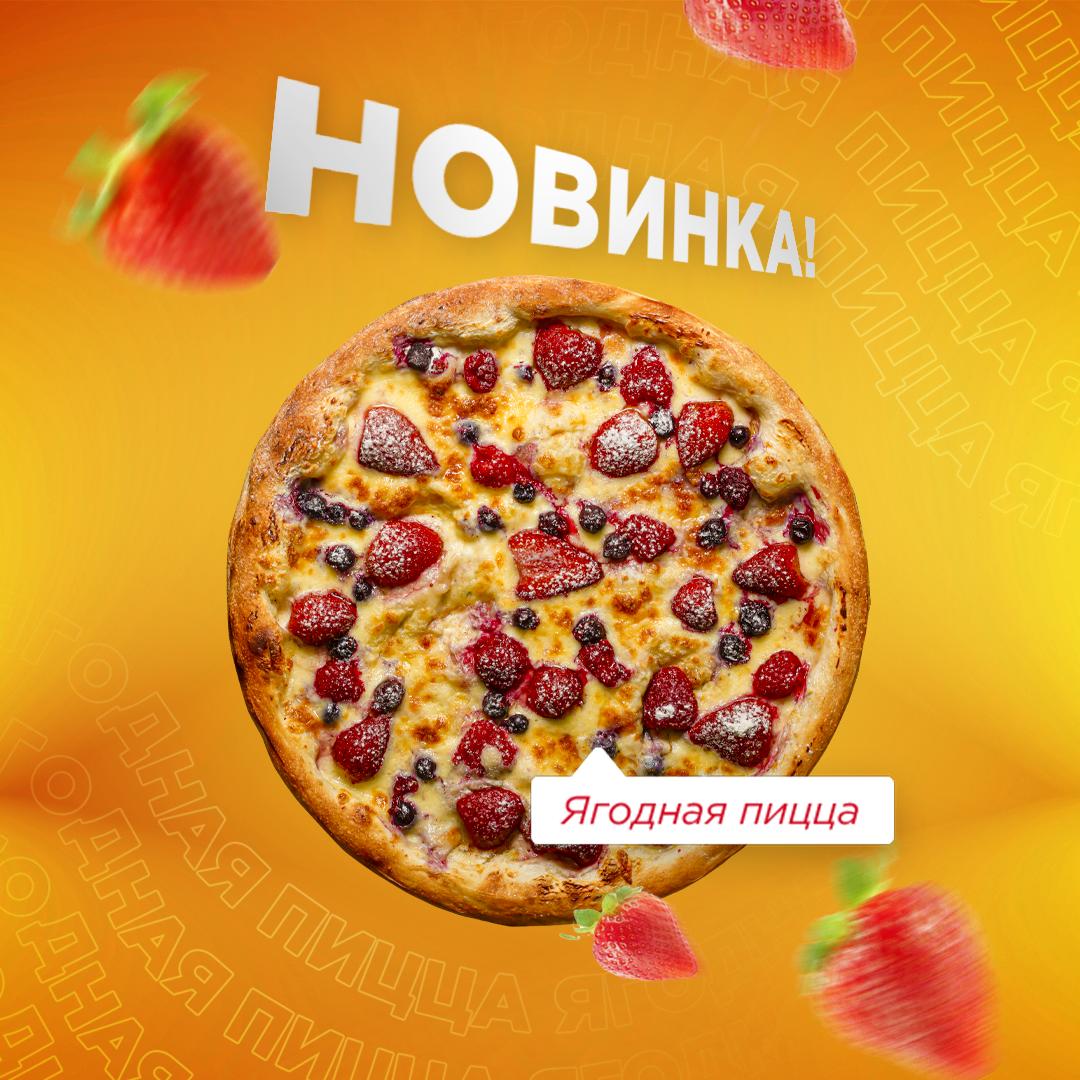 Нежная новинка - пицца ягодная!