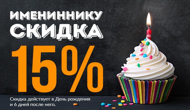 ОТМЕЧАЙ СВОЙ ДЕНЬ РОЖДЕНИЯ ВМЕСТЕ С TEMPURO И ПОЛУЧИ СКИДКУ 15%!